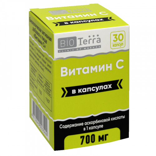 Витамин С капсулы 700мг №30