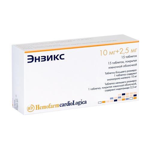 Энзикс таблетки 10мг+2,5 мг №30