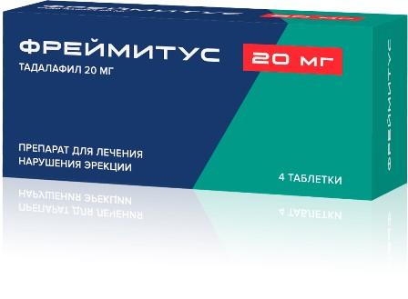 Фреймитус таблетки 20мг №4
