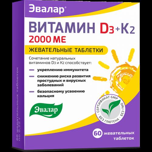 Витамин Д3 2000МЕ+К2 таблетки жевательные №60