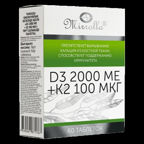 Витамин Д3 2000МЕ + К2 таблетки с 3-х лет №60