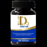 Витамин Д3 2000МЕ капсулы №120