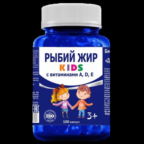Рыбий жир детский с витаминами А, Д, Е капсулы №100