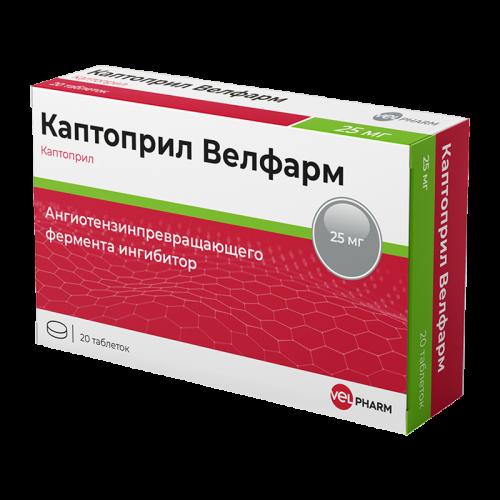 Каптоприл таблетки 25мг №20