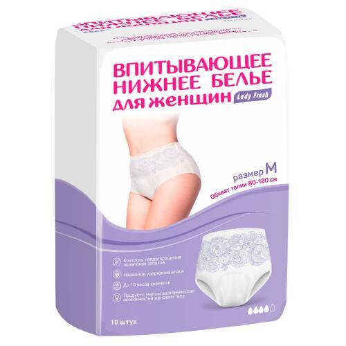 Леди Фреш Впитывающее нижнее белье для женщин подгузники-трусы М №10