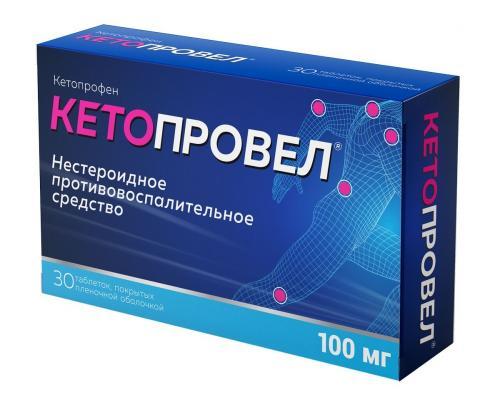 Кетопровел таблетки 100 мг №30