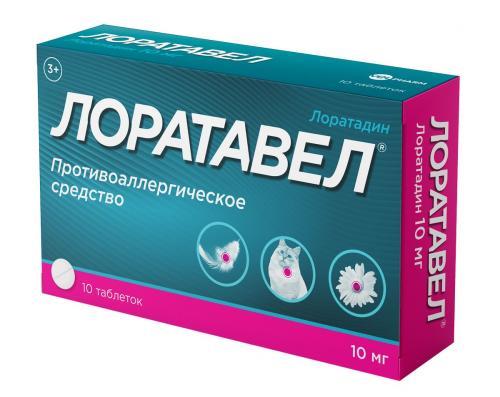 Лоратавел таблетки 10мг №10