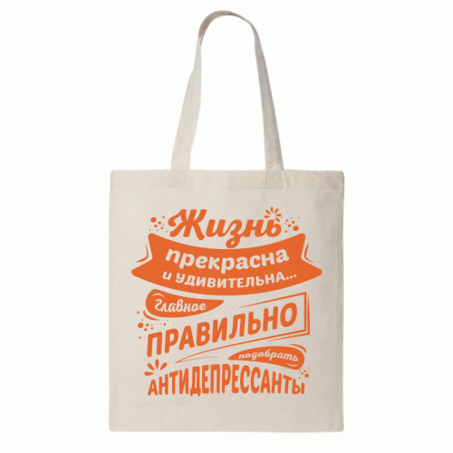 "Сумка - шоппер ""Жизнь прекрасна"""