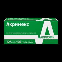 Акримекс таблетки 125мг №50