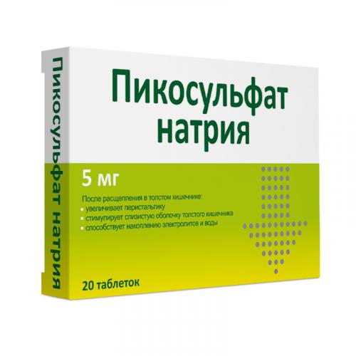 Пикосульфат натрия 5мг таблетки №20