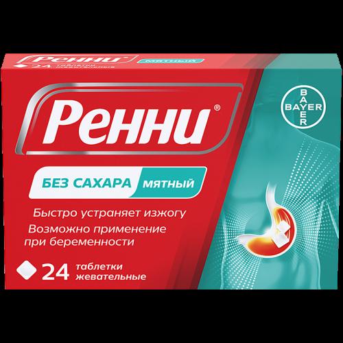 Ренни таблетки жевательные Мятные без сахара №24