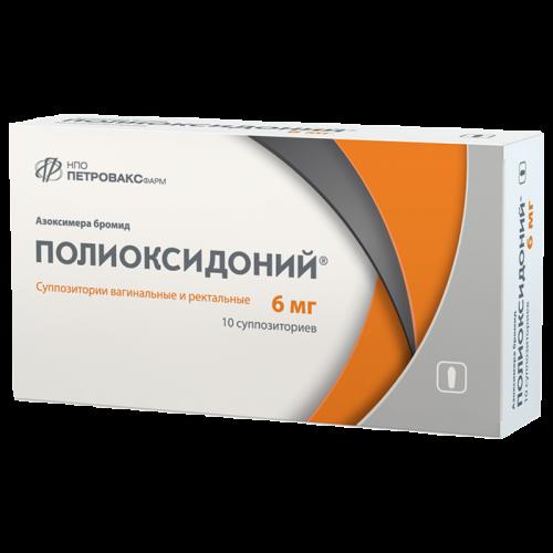 Полиоксидоний суппозитории ректальные/вагинальные 6мг №10