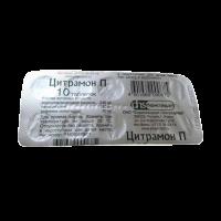 Цитрамон П таблетки №10