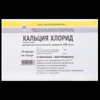 Кальция хлорид раствор для внутривенного введения 10% ампулы 10мл №10