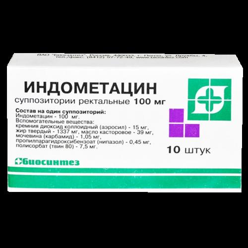 Индометацин суппозитории ректальные 100мг №10