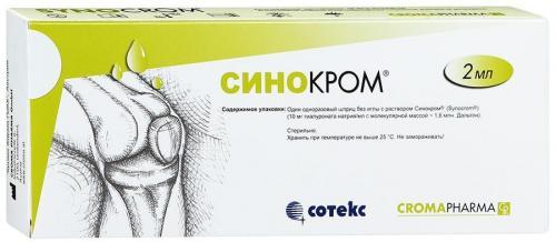 Синокром раствор для суставного введения 1% шприц 2мл №1