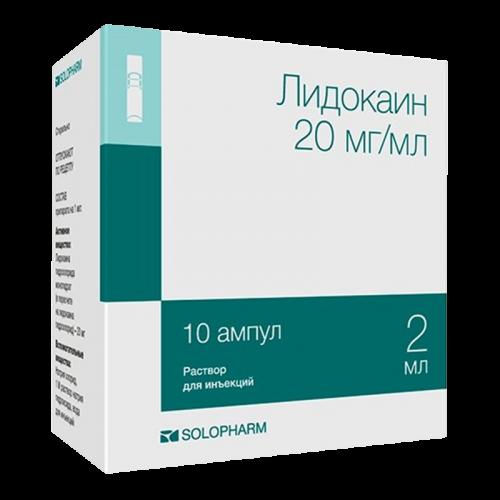Лидокаина гидрохлорид раствор для инъекций 20мг/мл ампулы 2мл №10