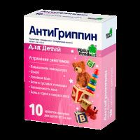Антигриппин детский таблетки шипучие №10