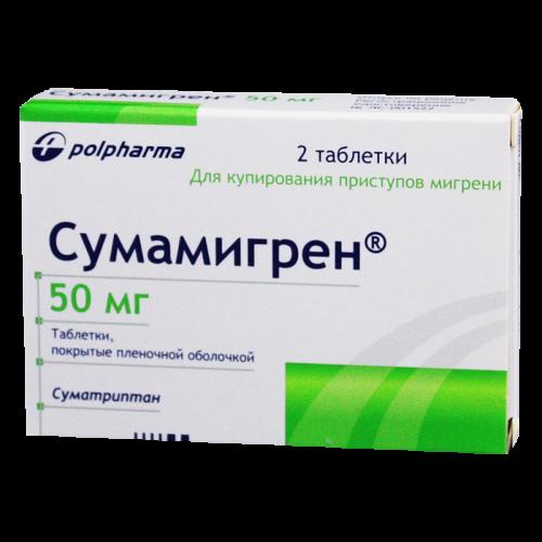 Сумамигрен таблетки 50мг №2