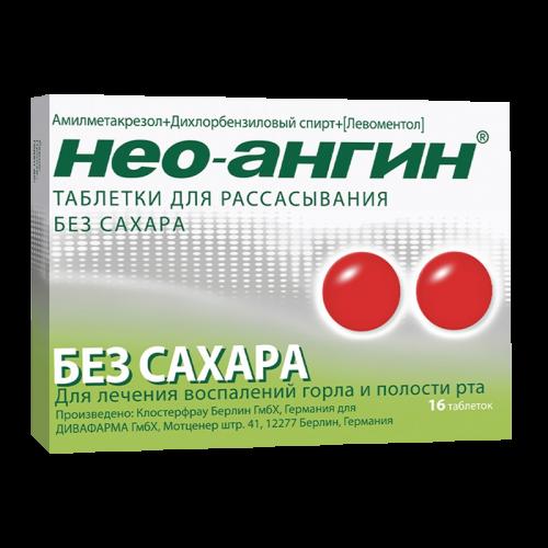 Нео-ангин таблетки для рассасывания без сахара №16