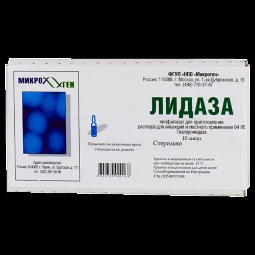 Лидаза лиофилизат для инъекций и местного применения 1280МЕ( 64ЕД) ампулы №10