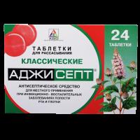 Аджисепт пастилки Классические №24