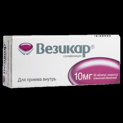 Везикар таблетки 10мг №30