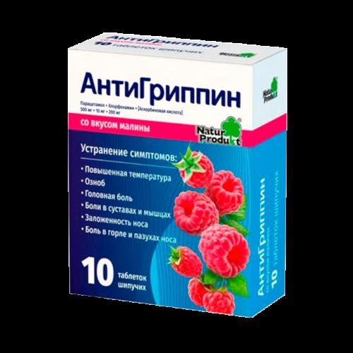 Антигриппин таблетки шипучие Малина №10