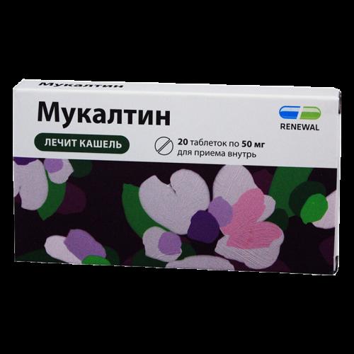 Мукалтин таблетки №20