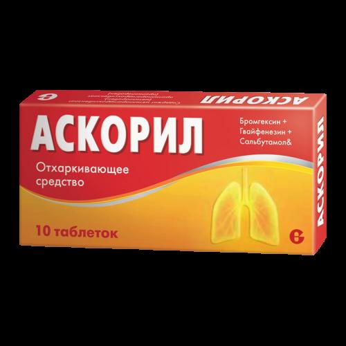 Аскорил таблетки №10