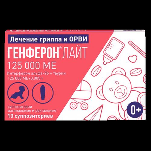 Генферон лайт суппозитории ректальные/вагинальные 125тыс.МЕ №10
