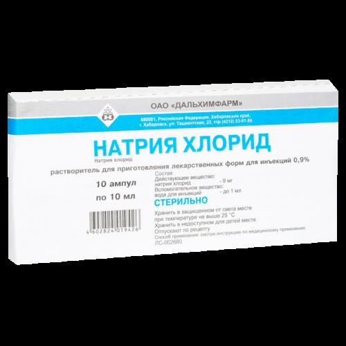 Натрия хлорид р-р 0.9% амп. 10мл №10
