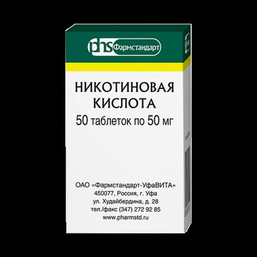 Никотиновая кислота таблетки 0.05 №50