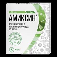 Амиксин таблетки 125мг №6