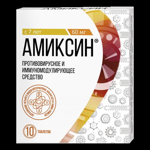 Амиксин таблетки 60мг №10