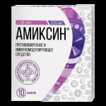Амиксин таблетки 125мг №10