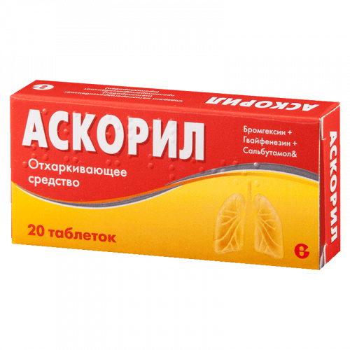 Аскорил таблетки №20