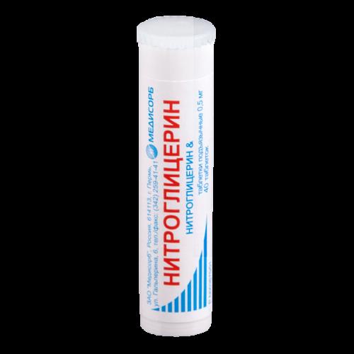 Нитроглицерин таблетки 0.5мг №40