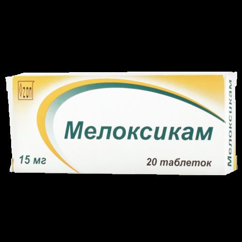 Мелоксикам таблетки 15мг №20