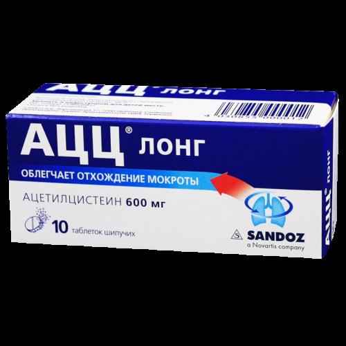 АЦЦ лонг таблетки шипучие 600мг №10
