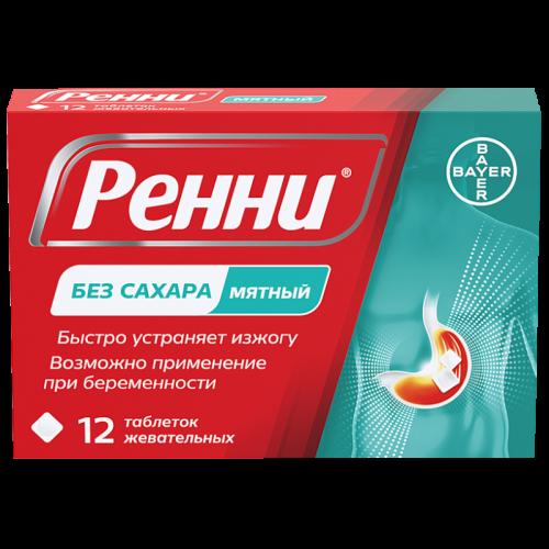 Ренни таблетки жевательные Мятные №12 б/сах.