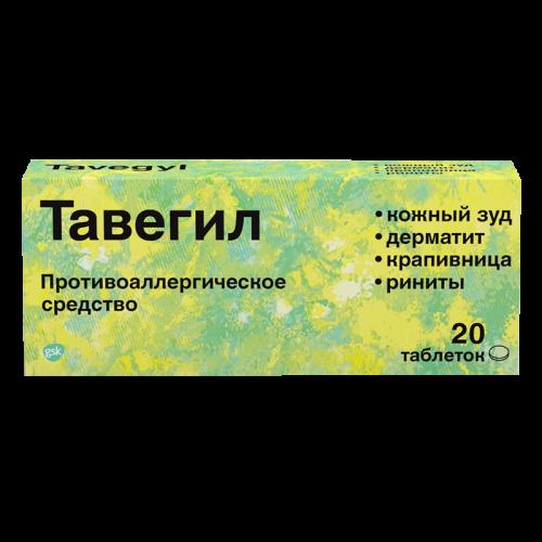 Тавегил таблетки 1мг №20