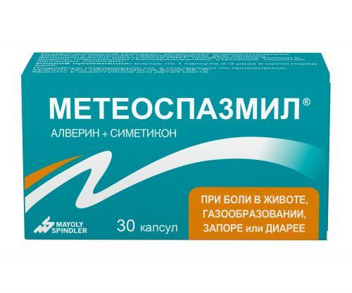 Метеоспазмил капсулы №30