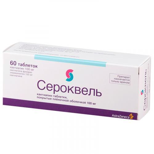Сероквель таблетки 100мг №60