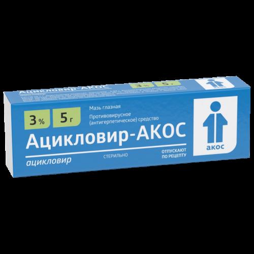 Ацикловир глазная мазь 3% 5г