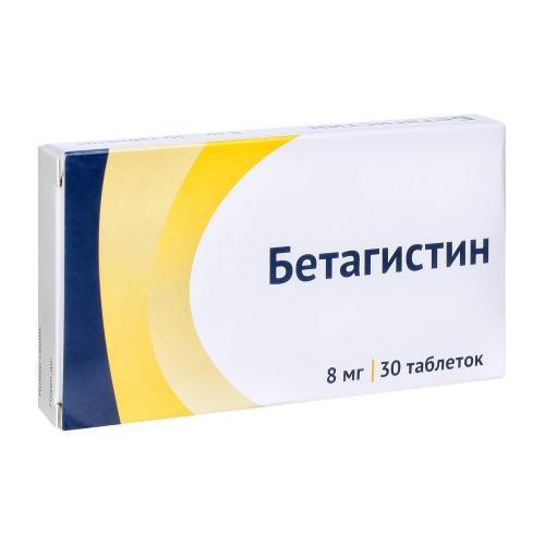 Бетагистин таблетки 8мг №30